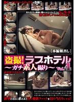 盗撮!ラブホテル 〜ガチ素人撮り〜 Vol.4 ダウンロード