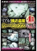 リアル!接近盗撮カーセックス4時間 特別総集編 Vol.2 ダウンロード