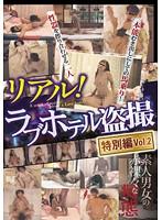 リアル!ラブホテル盗撮 特別編 Vol.2 ダウンロード