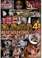 盗撮マニア特選! 隠し撮り映像 4時間 BEST SELECTION Vol.4 ダウンロード