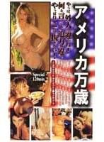 アメリカ万歳 PART1