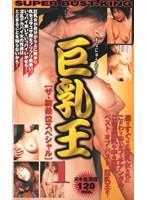 巨乳王 1 [ザ 騎乗位スペシャル] ダウンロード