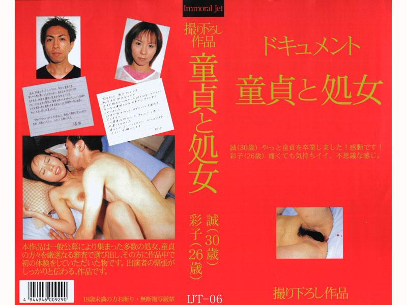 ドキュメント 童貞と処女 誠(30歳) 彩子(26歳)