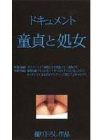 ドキュメント 童貞と処女 和哉(20歳) 里香(19歳) ijt007のパッケージ画像