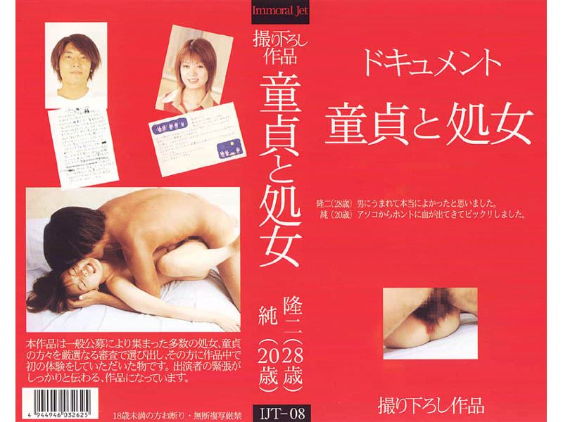 ドキュメント 童貞と処女 隆二(28歳) 純(20歳)