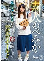 素人あべみかこ ツンデレオタクAV女優が素を曝け出し何度も巨根で完全ガチイキ!!