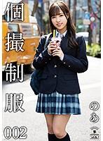 個撮制服 002 のあ 栄川乃亜