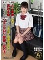AV面接に来た高校卒業したての「本当に18歳なの?」と疑いたくなるつるぺたロリ体型の女の子 矢澤さん18歳のサムネイル