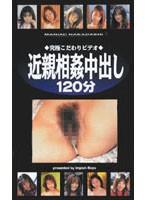 ◆究極こだわりビデオ◆近親相姦中出し120分(2) ダウンロード