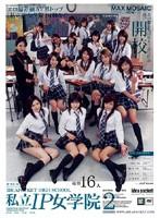 私立IP女学院2 ダウンロード