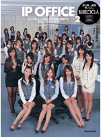 IP OFFICE 2 ダウンロード
