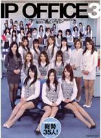 IP OFFICE 3 ダウンロード