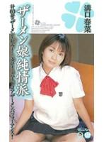 ザーメン娘純情派 溝口春菜 ダウンロード