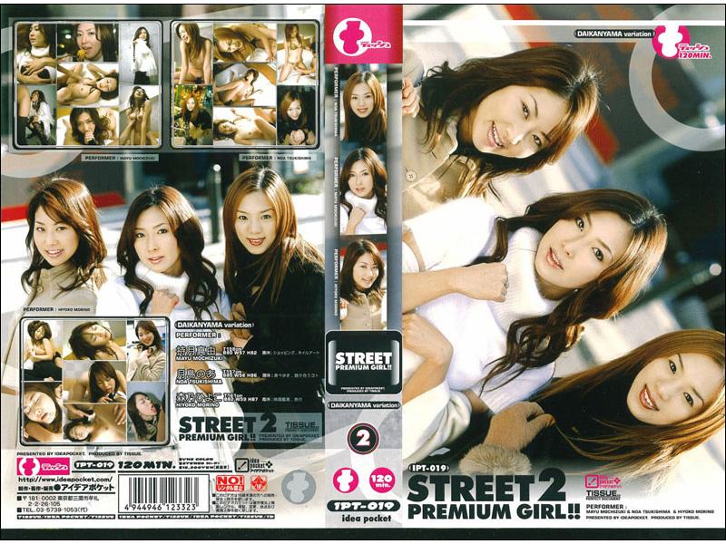 STREET 2 PREMIUM GIRL!! 持月真由 月島のあ 森乃ひよこ パッケージ