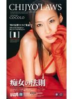 痴女の法則 COCOLO ダウンロード