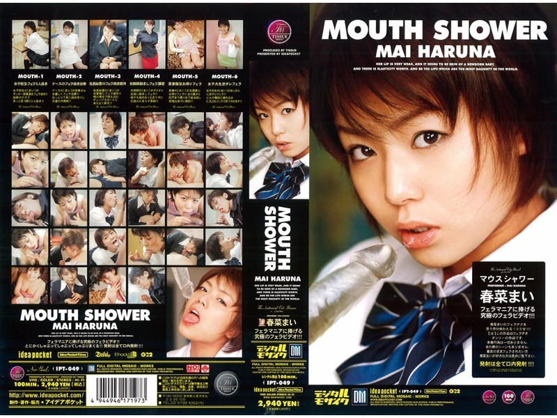 MOUTH SHOWER 春菜まい