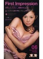First Impression 永井レナ