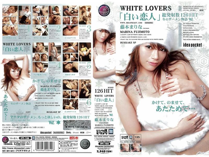 「白い恋人」 藤本まりな