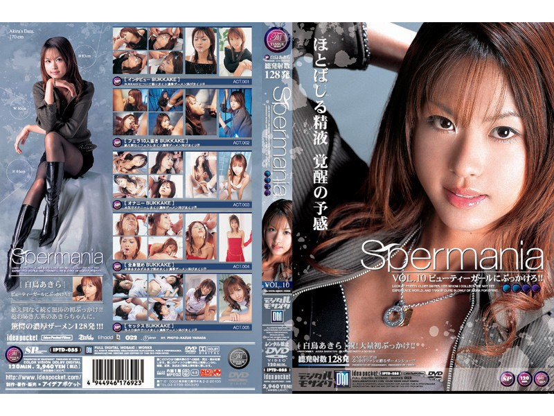 Spermania VOL.10 白鳥あきら