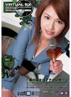 バーチャルEX 僕の彼女はアナウンサー 中野美奈 ダウンロード