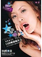 舐めまくり口淫唾液痴女 02 水谷桃 ダウンロード