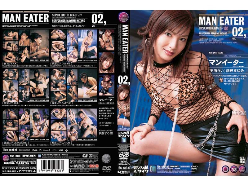 マンイーター 02 [男喰らい] 畑野まゆみ