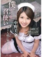 僕の可愛い召使い 中野美奈 ダウンロード