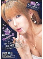 舐めまくり口淫唾液痴女 04 小泉彩 ダウンロード