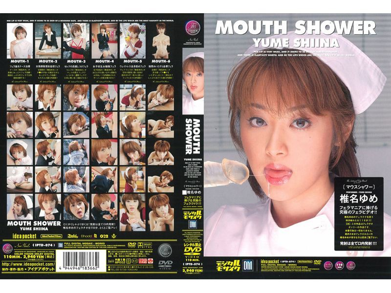 MOUTH SHOWER 椎名ゆめ