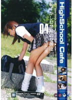 HighSchool Cafe 04 恥ずかしむ禁断の女神達 ダウンロード