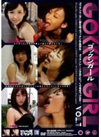 ゴックンガール VOL.1 ダウンロード