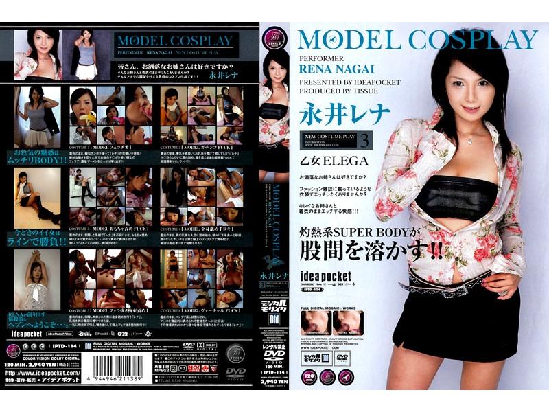 MODEL COSPLAY 永井レナ