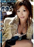 GAL MANIA Vol.5 ダウンロード
