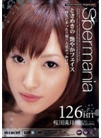 Spermania VOL.14 桜川満月 ダウンロード
