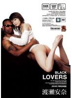 BLACK LOVERS 渡瀬安奈 ダウンロード