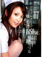 アイドルナースの癒し看護 [IPTD-206]