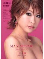 マックス モザイク VOL.16 星美織 ダウンロード