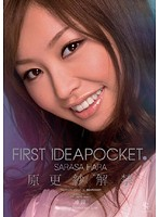 FIRST IDEAPOCKET 3 原更紗 解禁 ダウンロード