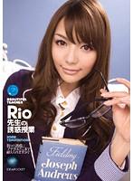 Rio先生の誘惑授業 Rio ダウンロード