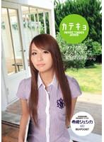カテキョ カワイイ顔してとってもスケベな家庭教師 希崎ジェシカ