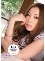 僕とあさ美の甘〜い性活 [IPTD-512]