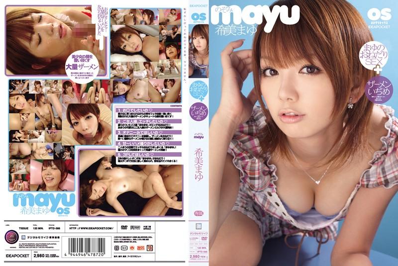 IPTD-566 Mayu Pleads for Sex + Cum Fest Mayu Nozomi