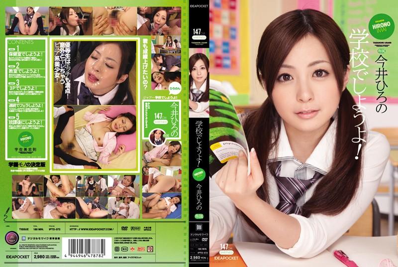 iptd572「学校でしようよ! 今井ひろの」(アイデアポケット)