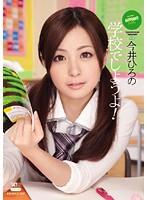 学校でしようよ! [IPTD-572]
