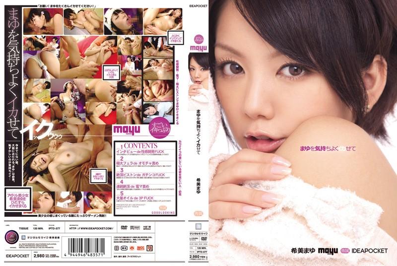 IPTD-577 Make Mayu Cum Well Mayu Nozomi