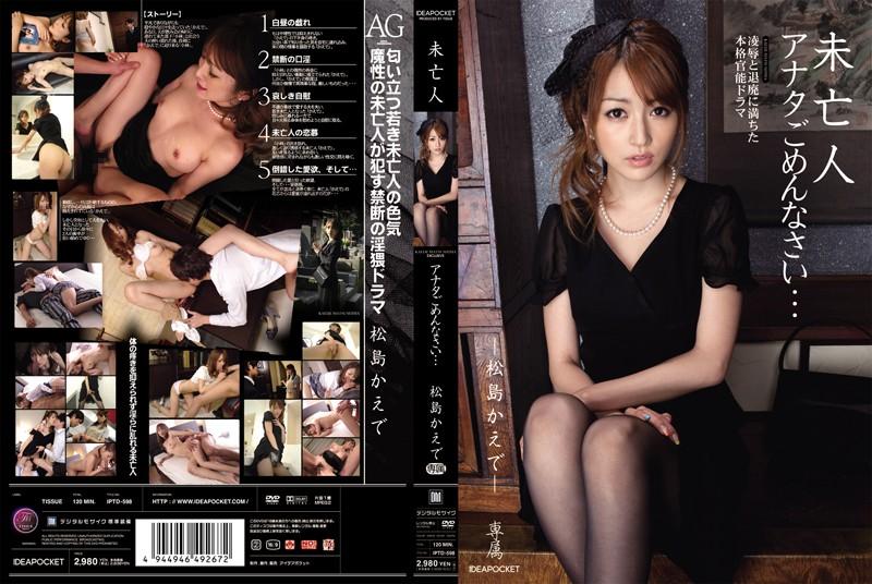 IPTD-598 Widow: Husband, I'm Sorry... Kaede Matsushima
