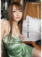 見つめ合って感じ合う情熱SEX 希崎ジェシカ