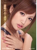藤崎りおの濃厚な接吻とSEX ダウンロード