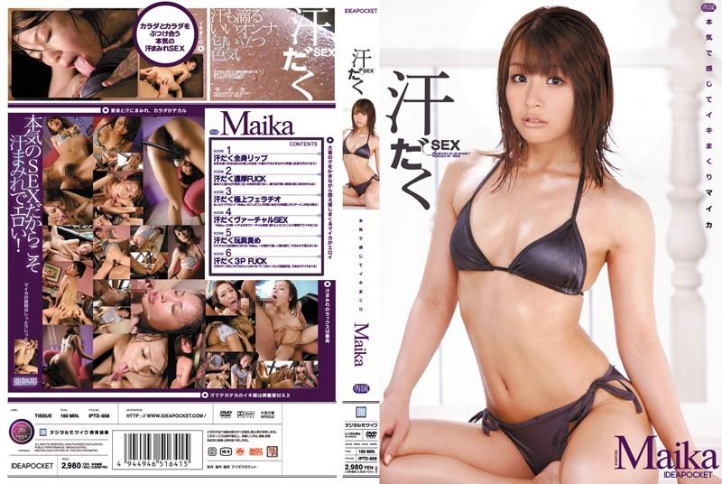 IPTD-658 Sweaty SEX Maika
