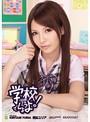 学校でしようよ! 桐谷ユリア